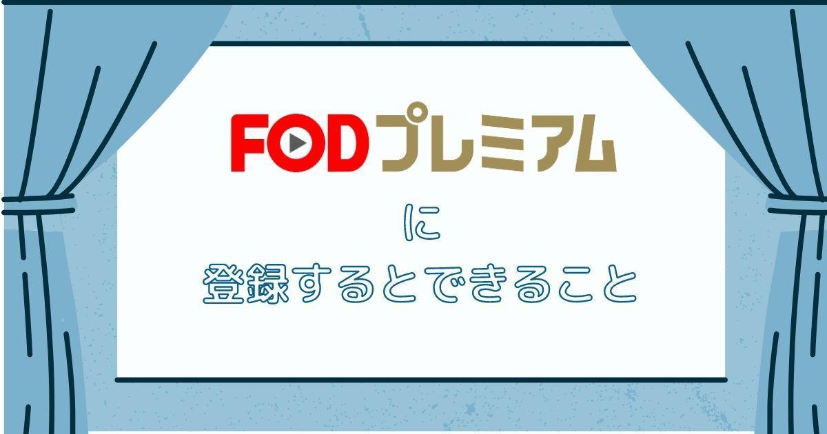 FODプレミアムに登録するとできること_画像
