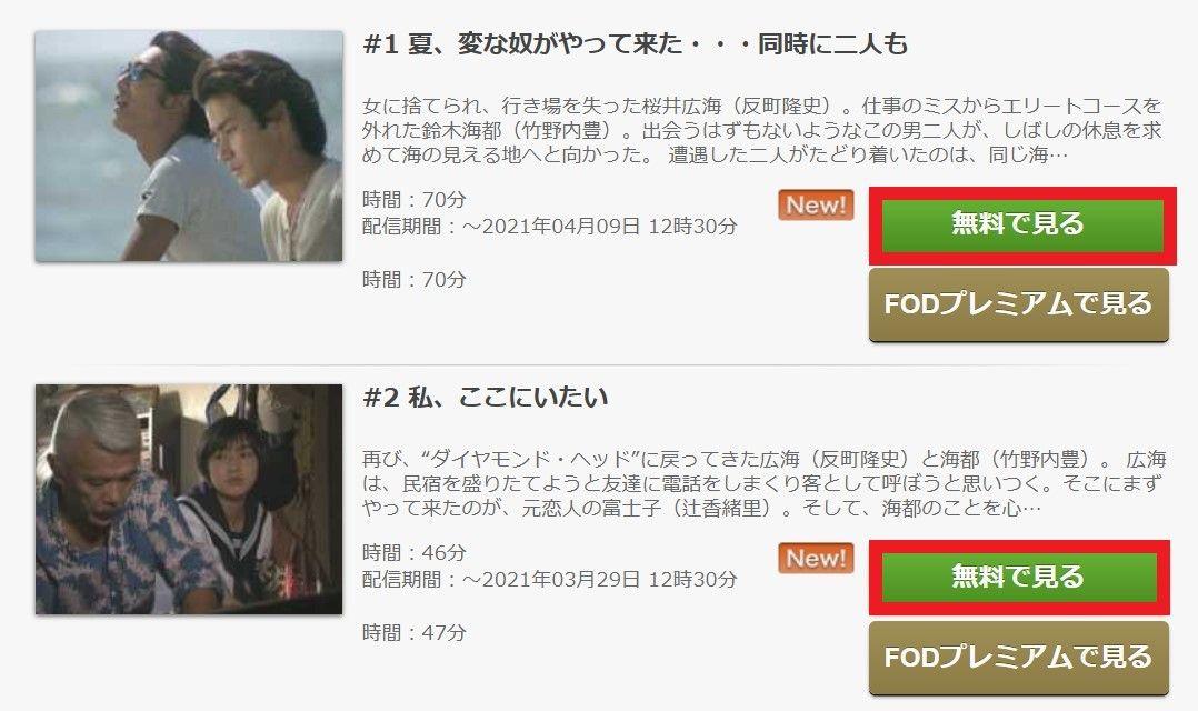 FOD_無料視聴の見分け方_画像