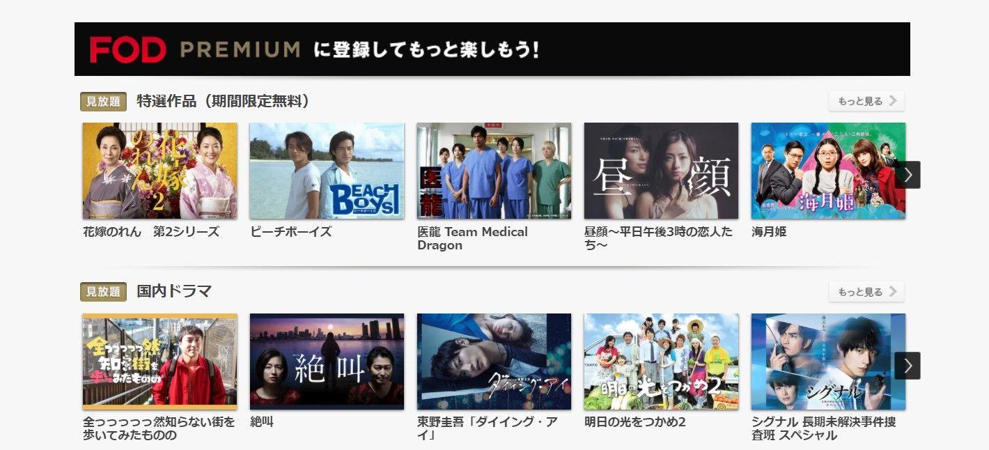 FODプレミアム_フジテレビ作品見放題_画像2