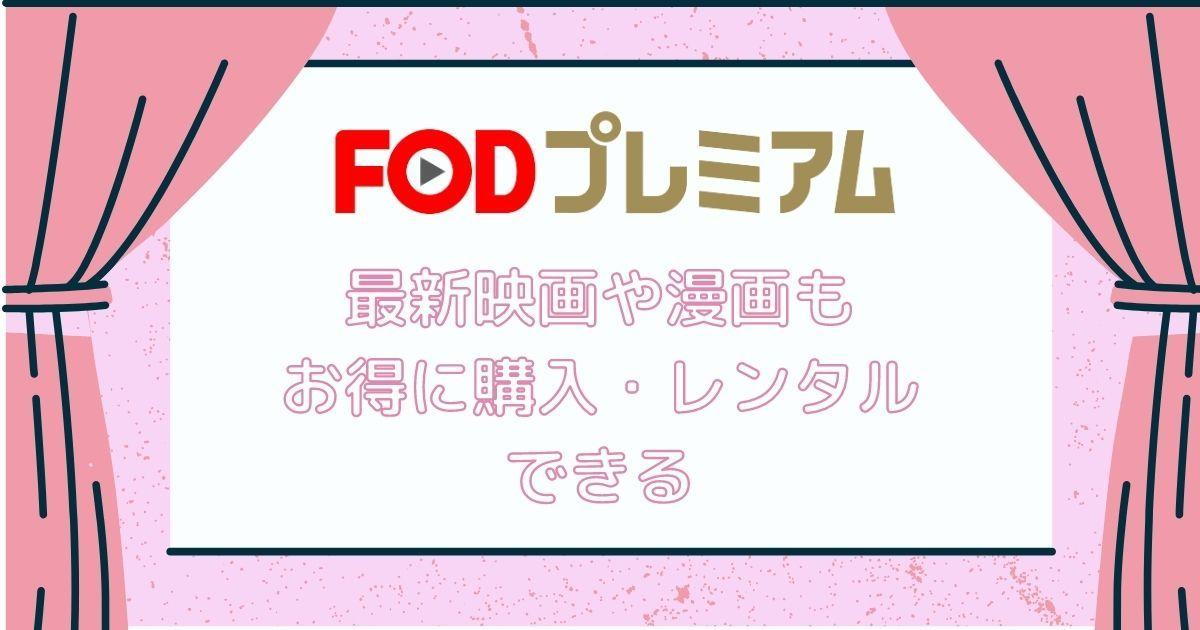 FODプレミアム_映画や漫画_お得にレンタル購入可能_画像
