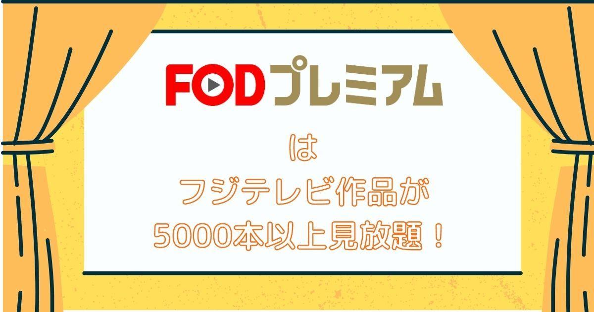 FODプレミアム_フジテレビ作品見放題_画像