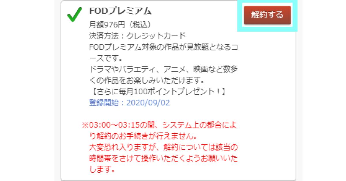 WebからのFOD解約手順②