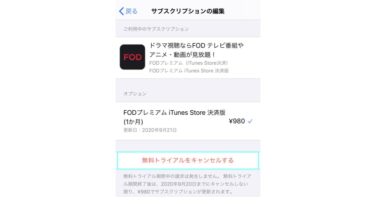iTunes Store決済のFOD解約手順②
