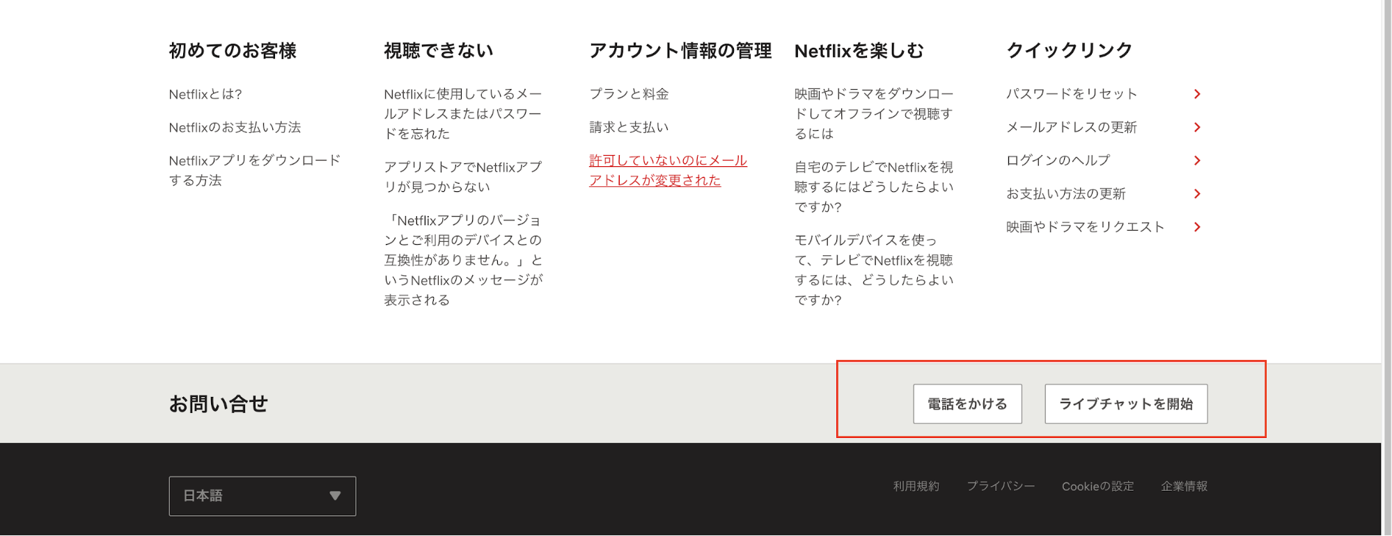 netflixの問い合わせ方法